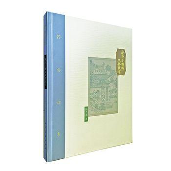 棔柿楼集·卷八 藏身于物的风俗故事(布脊精装)