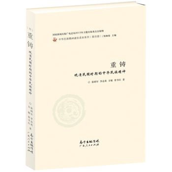 重铸:晚清民国时期的中华民族精神