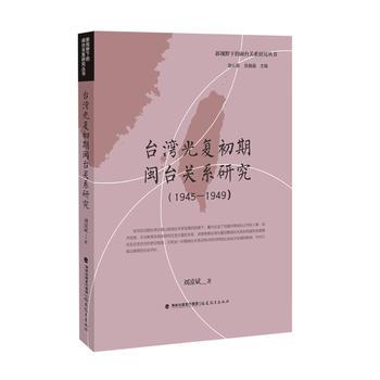 台湾光复初期闽台关系研究(1945-1949)