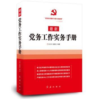 最新党务工作实务手册(精)