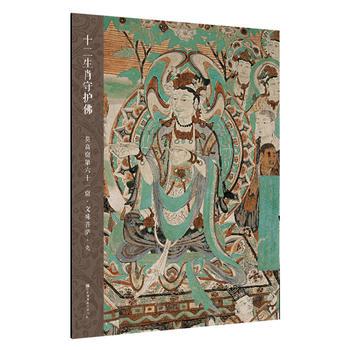 十二生肖守护佛敦煌壁画高清大图-莫高窟第61窟·文殊菩萨·兔