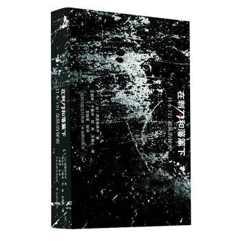 在刺刀和藩篱下:日本731部队的秘密