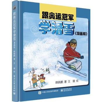 跟奥运冠军学滑雪(漫画版)(精)