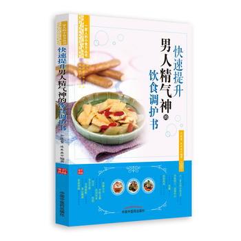 快速提升男人精气神的饮食调护书