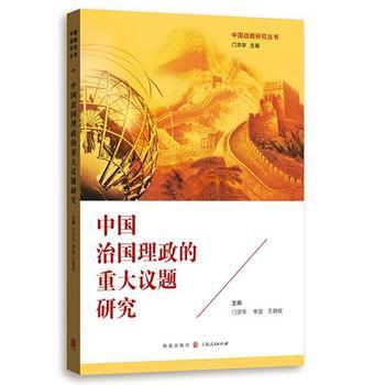 中国治国理政的重大议题研究