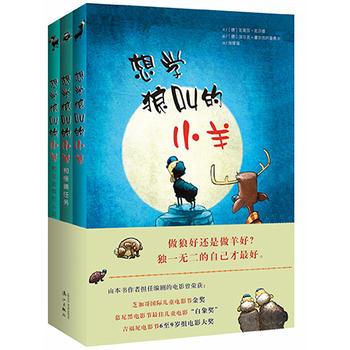 想学狼叫的小羊(全3册)
