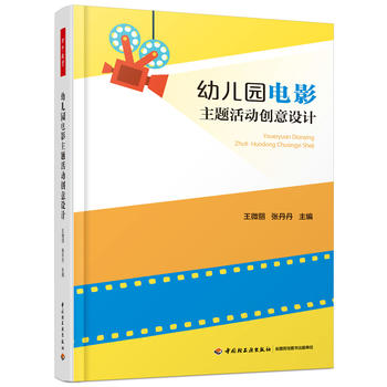 万千教育学前·幼儿园电影主题活动创意设计
