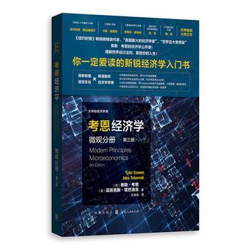 考恩经济学:微观分册(第三版)