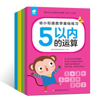 幼小衔接数学基础练习(套装全4册)