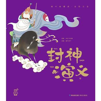 封神演义(全彩注音)(精)