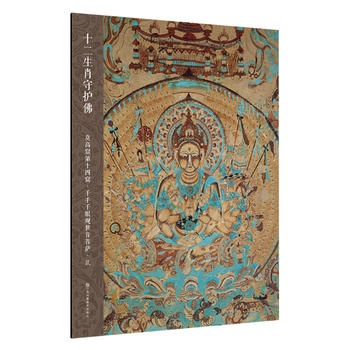 十二生肖守护佛敦煌壁画高清大图-莫高窟第14窟·千手千眼观世音菩萨·鼠