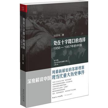 处在十字路口的选择1956—1957年的中国