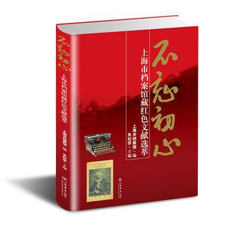 不忘初心——上海市档案馆藏红色文献选萃