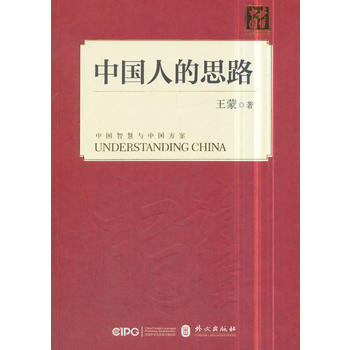 中国人的思路(中文版)