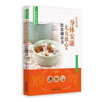 让父母身体安康儿女放心的饮食调养书