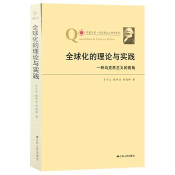 全球化的理论与实践:一种马克思主义的视角