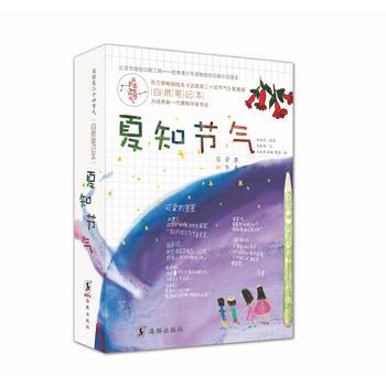 这就是二十四节气自然笔记本·夏知节气(全6册)