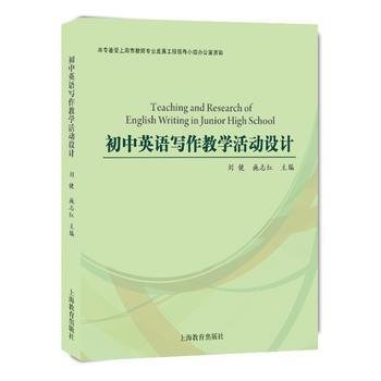 初中英语写作教学活动设计