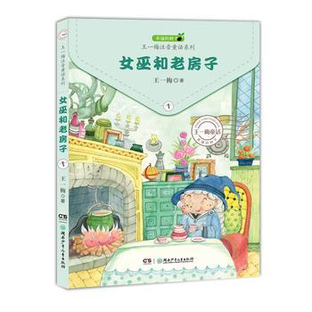 幸福的种子 · 王一梅注音童话系列:女巫和老房子