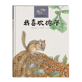纯美自然图画书系 我喜欢橡子