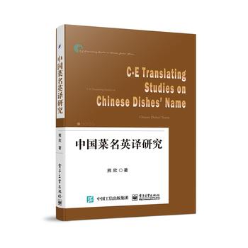 中国菜名英译研究