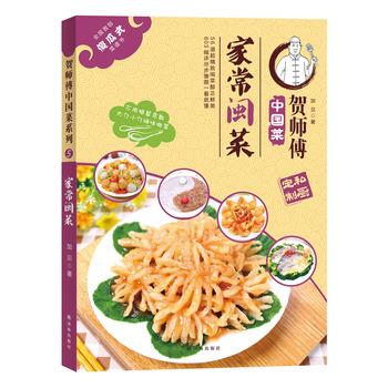 贺师傅中国菜:家常闽菜