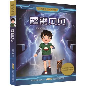张之路科幻精品系列:霹雳贝贝