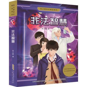 张之路科幻精品系列:非法智慧