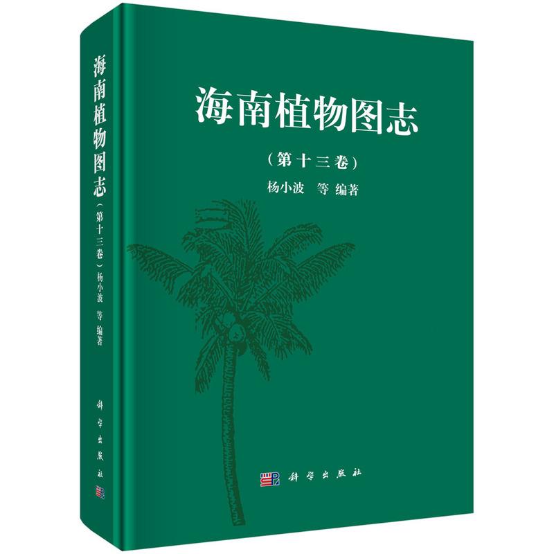 海南植物图志 第十三卷