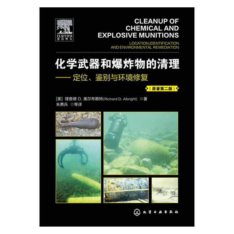 化学武器和爆炸物的清理——定位、鉴别与环境修复(原著第二版)