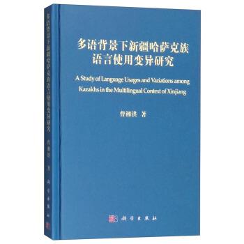 多语背景下新疆哈萨克族语言使用变异研究