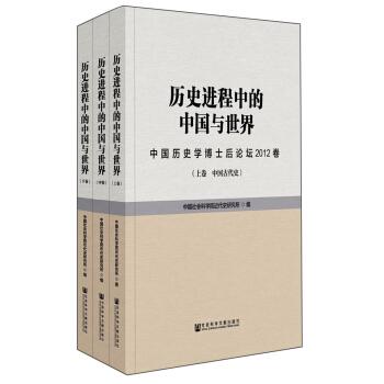 历史进程中的中国与世界