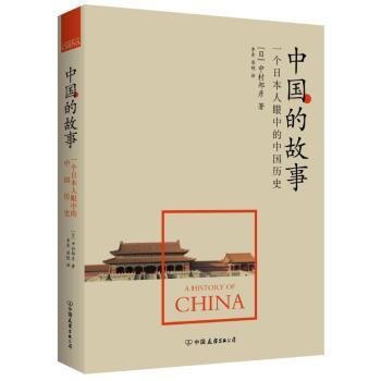 中国的故事
