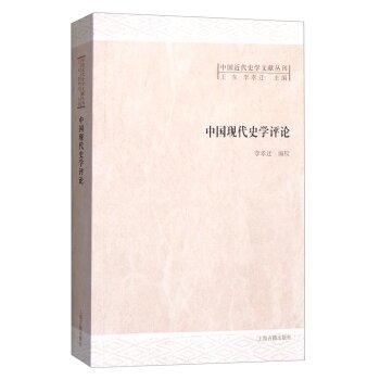 中国现代史学评论
