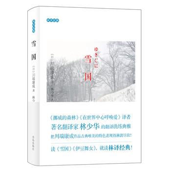 林译经典:雪国