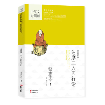 蔡志忠漫画中英文对照版:达摩二入四行论