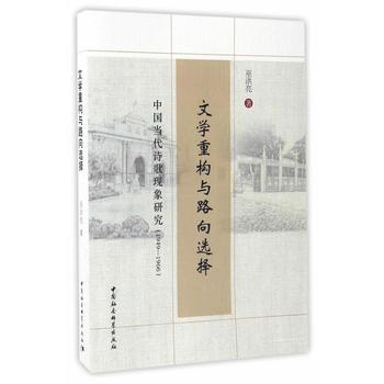 文学重构与路向选择-(中国当代诗歌现象研究(1949-1966))