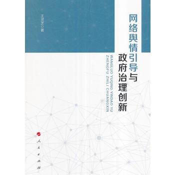 网络舆情引导与政府治理创新