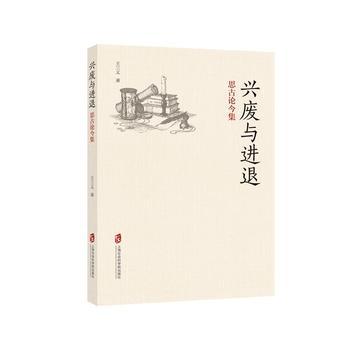 兴废与进退:思古论今集