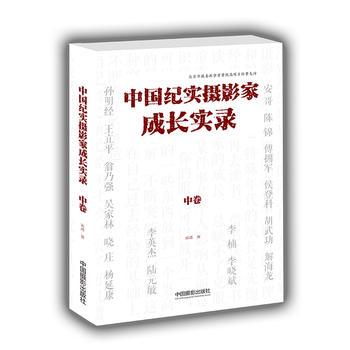 中国纪实摄影家成长实录(中卷)