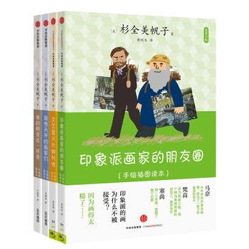 艺术小料系列(套装四册)