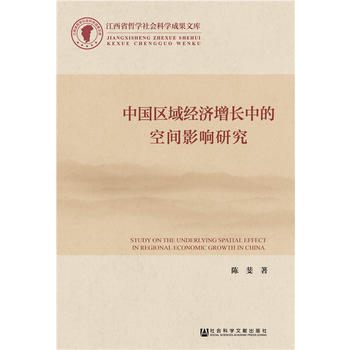 中国区域经济增长中的空间影响研究