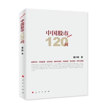 中国股市120问
