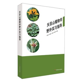 天目山植物学野外实习指导