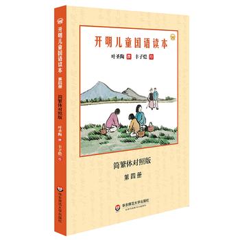 开明儿童国语读本(第四册)