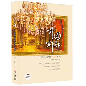 中国灯都:一个惊艳世界的中国故事