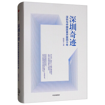 深圳奇迹:深圳与中国改革开放四十年