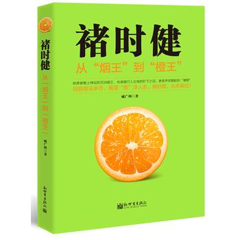 """褚时健:从""""烟王""""到""""橙王"""""""