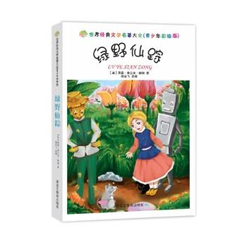 世界经典文学名著大全:绿野仙踪(青少年彩绘版)