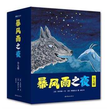 暴风雨之夜(全7册)